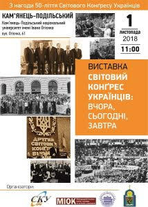 "The presentation of the exhibition ""Ukrainian World Congress: Yesterday, Today, Tomorrow"""