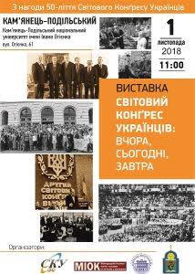 "THE PRESENTATION OF THE EXHIBITION ""UKRAINIAN WORLD CONGRESS: YESTERDAY, TODAY, TOMORROW"""