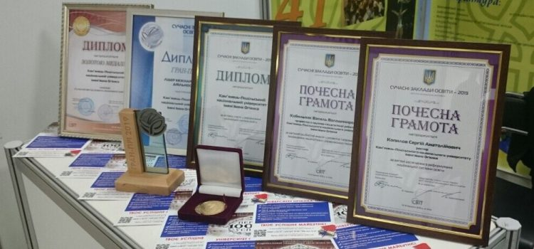 FIVE UNIVERSITY AWARDS AT THE INTERNATIONAL EXHIBITION OF MODERN EDUCATIONAL ESTABLISHMENTS