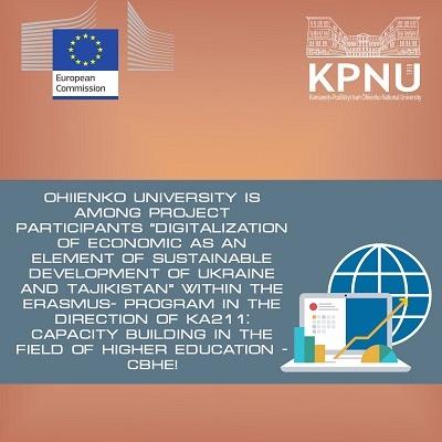 Ohiienko University is among the winners of KA2 Erasmus+ program!
